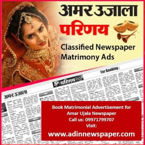 Matrimonial Classified Ad in Amar Ujala Newspaper