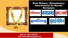 Get Obituary Advertisement in Marathi Newspapers