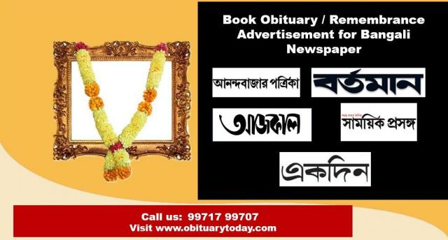 Find Death Advertisement in Bengali Newspapers